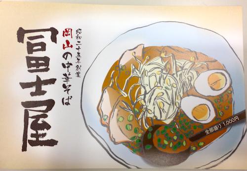 f:id:tetsuyaota:20140414175738j:plain
