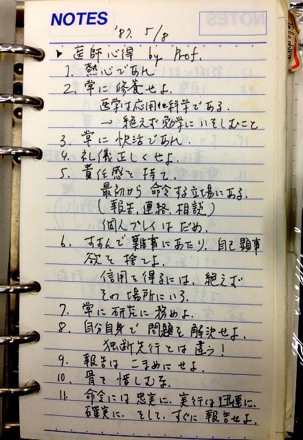 f:id:tetsuyaota:20141228234903j:plain