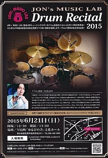 f:id:tetsuyaota:20150617165923j:plain