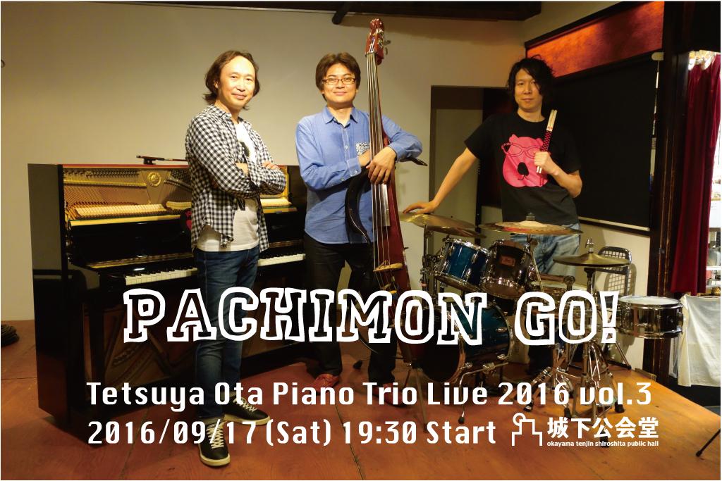 f:id:tetsuyaota:20160819165924j:plain