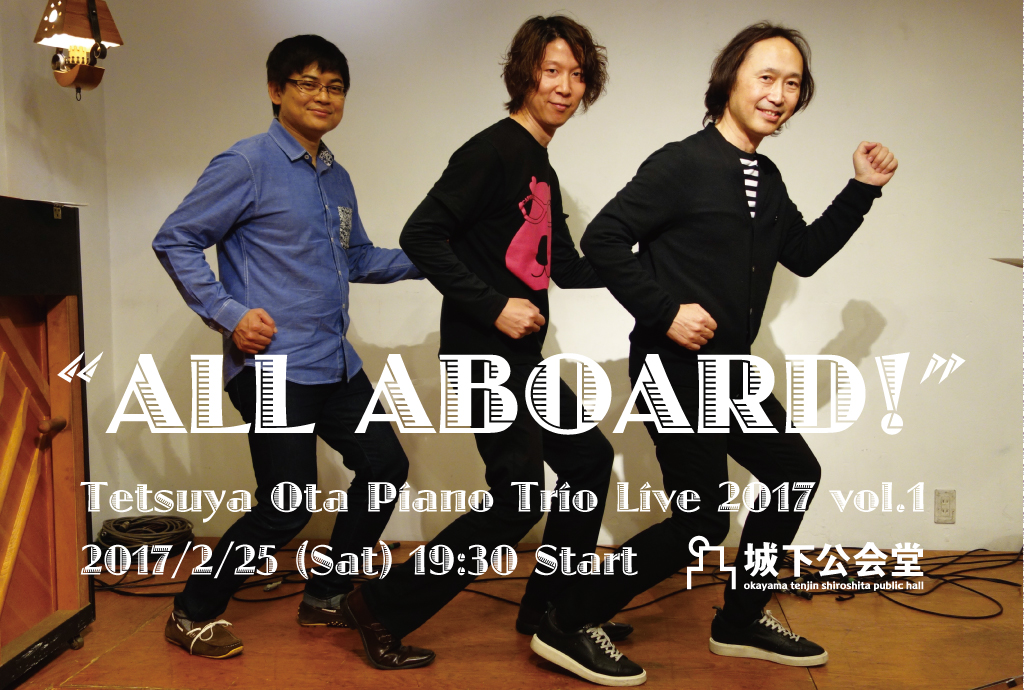f:id:tetsuyaota:20170125195654j:plain