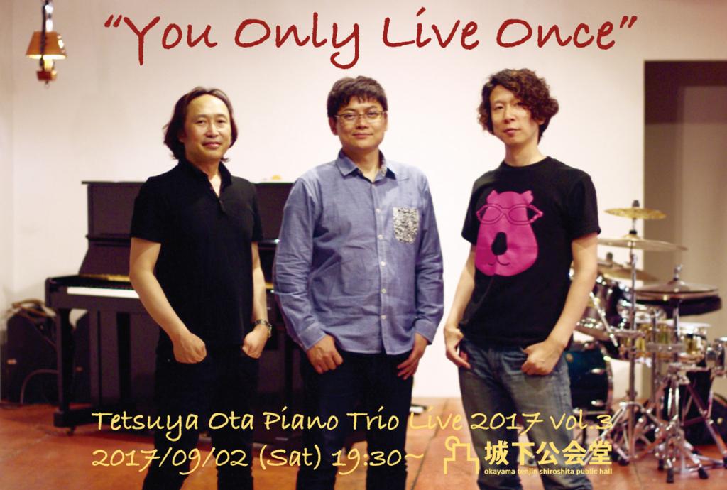 f:id:tetsuyaota:20170804203131j:plain