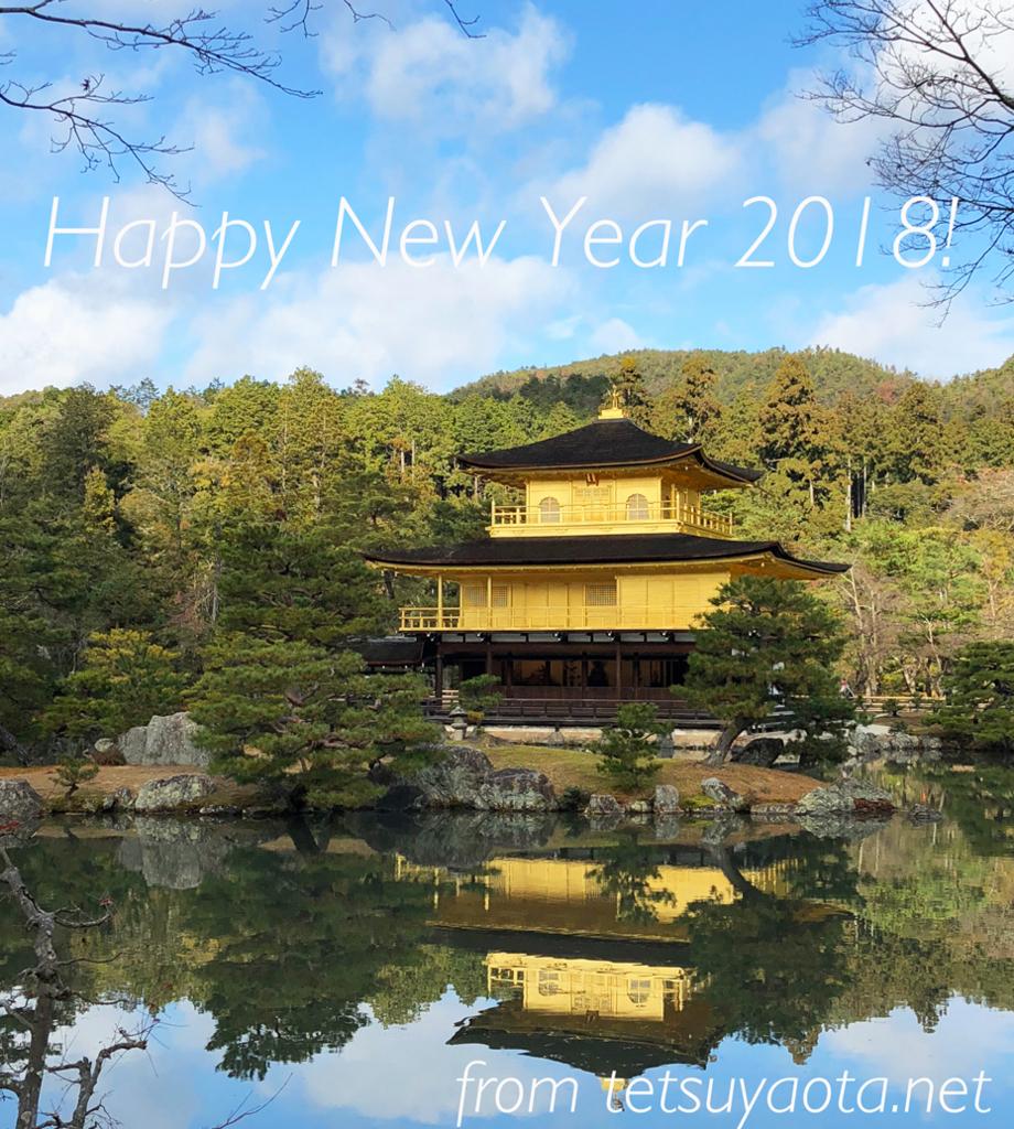 f:id:tetsuyaota:20180101094611j:plain