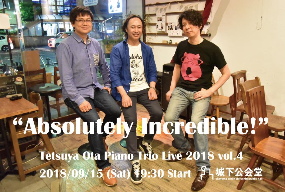 f:id:tetsuyaota:20180802181419j:plain