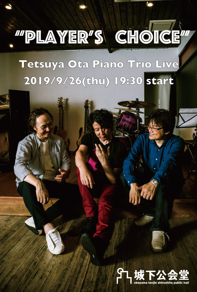 f:id:tetsuyaota:20190902191905j:plain