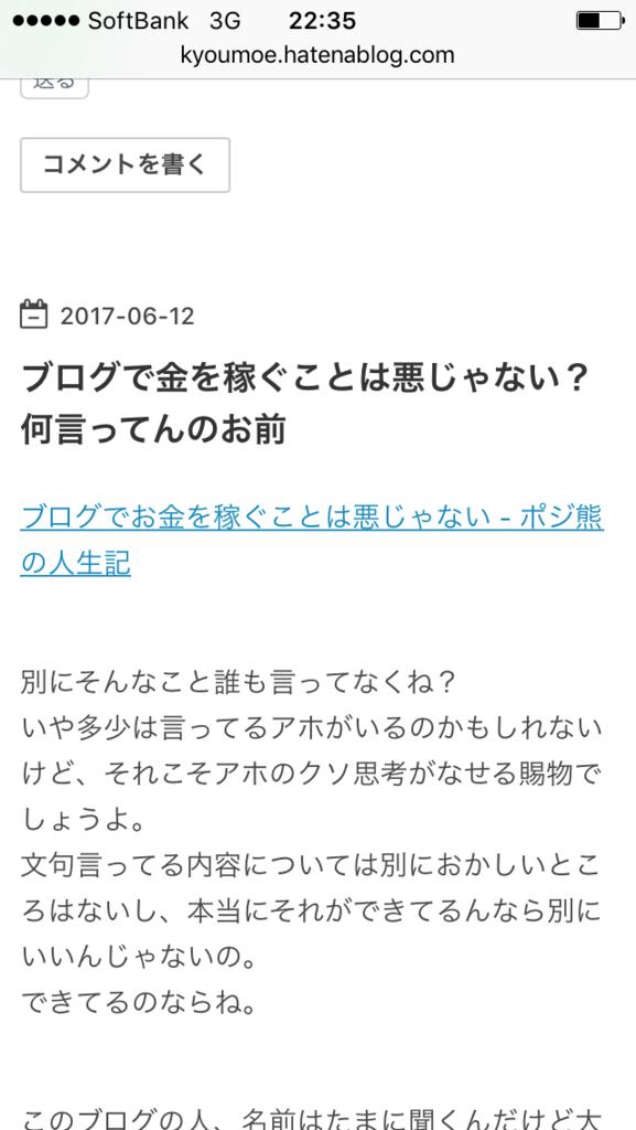 f:id:tetsuzaemon01:20180316223643p:plain