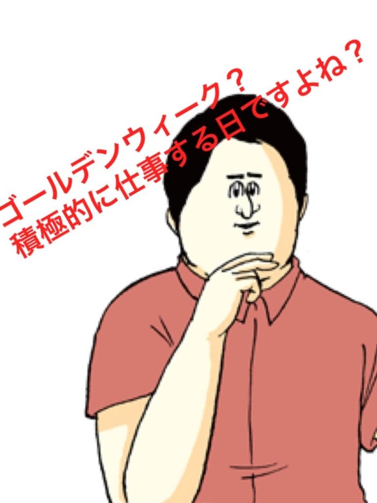 f:id:tetsuzaemon01:20180409231559j:plain