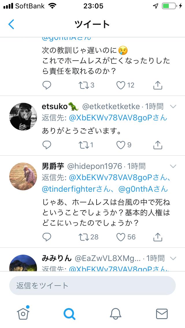f:id:tetsuzaemon01:20191012231044p:plain