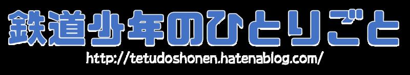 f:id:tetudoshonen:20171230175054p:plain