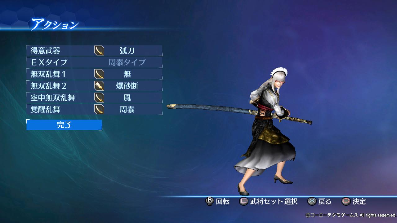 えつこさん武器。日本刀と鈍器の二段構え。