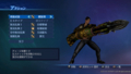 鈴木さん武器。ちなみにアトミックドロップもできるよ。
