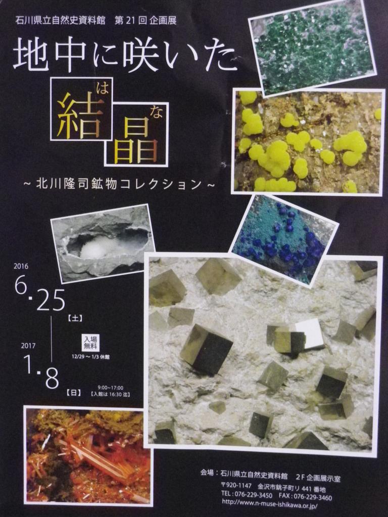 f:id:tetunekohosi:20160706121806j:plain