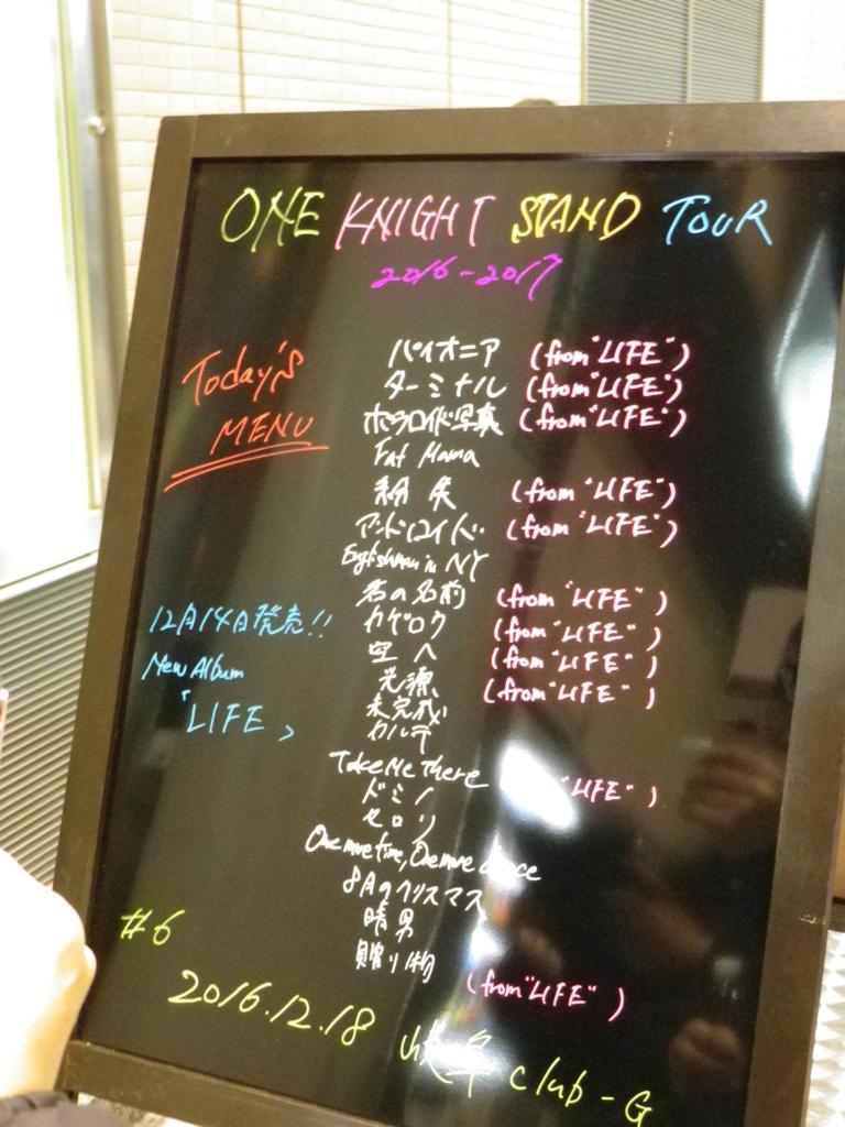 f:id:tetunekohosi:20161219011416j:plain