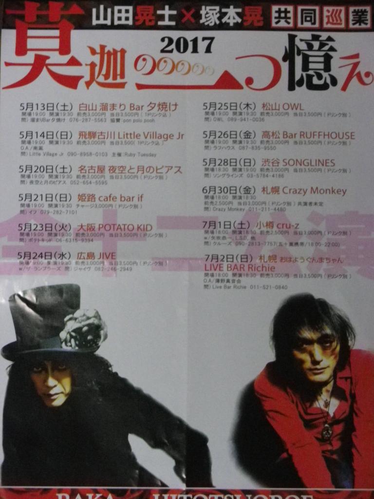 f:id:tetunekohosi:20170514232146j:plain