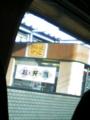 [旅][福岡]ぷらっとぴっと