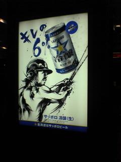 札幌駅ガッツ広告