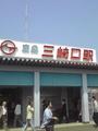 [旅][神奈川]三崎口駅前