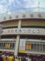 [広島][野球][カープ][広島市民球場]市民球場