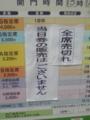 [広島][野球][カープ][広島市民球場]全席売り切れ、当日券販売なし