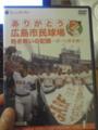 [広島][DVD]DVDもらった