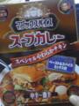 [食][スープカレー]ファミマでレトルトマジスパ発見