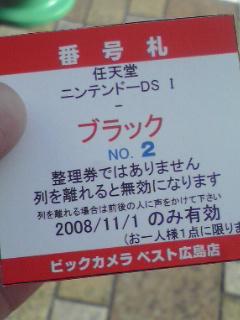 DSiの整理券ゲット@ビックカメラ広島