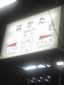 [福岡]博多駅