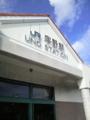 宇野駅(岡山県:一人)
