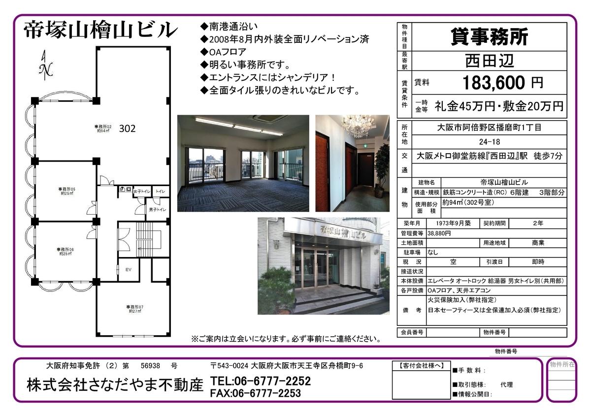 f:id:tezukayama-re55:20190514173844j:plain