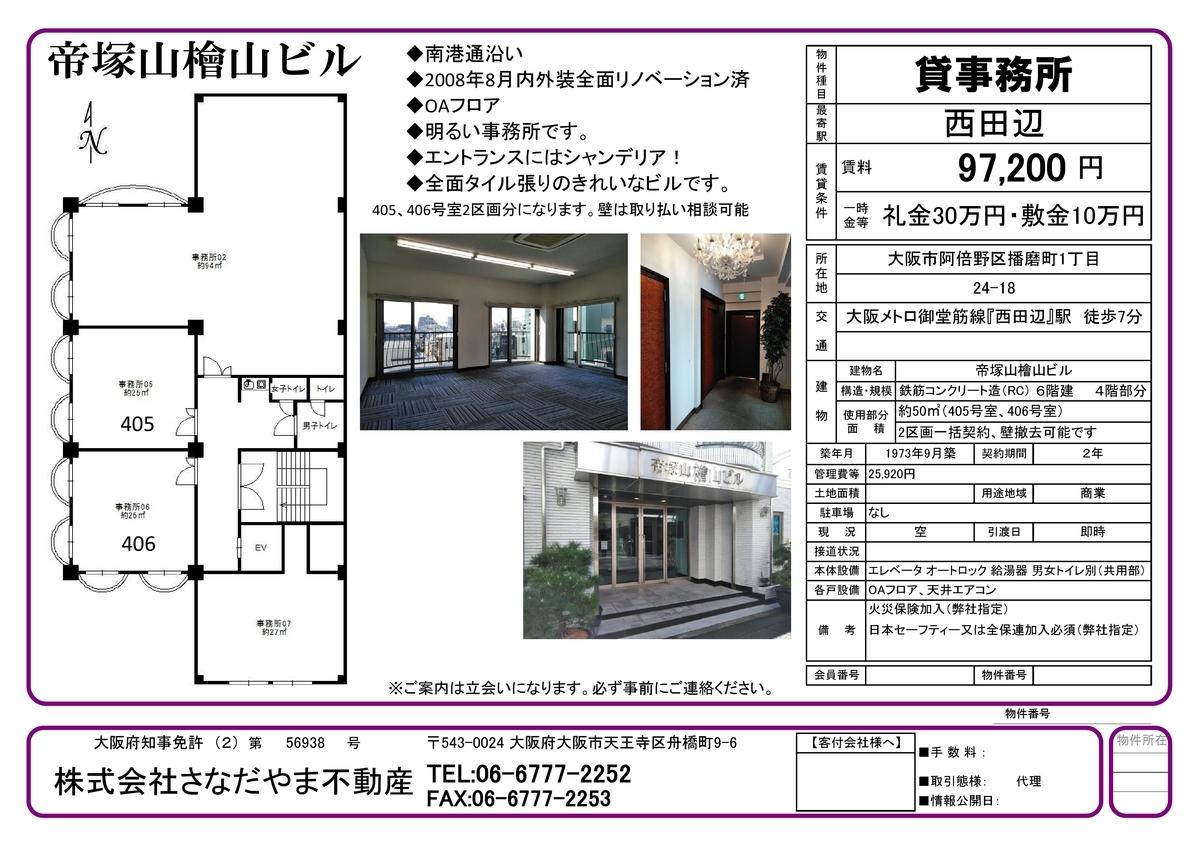 f:id:tezukayama-re55:20190514174036j:plain
