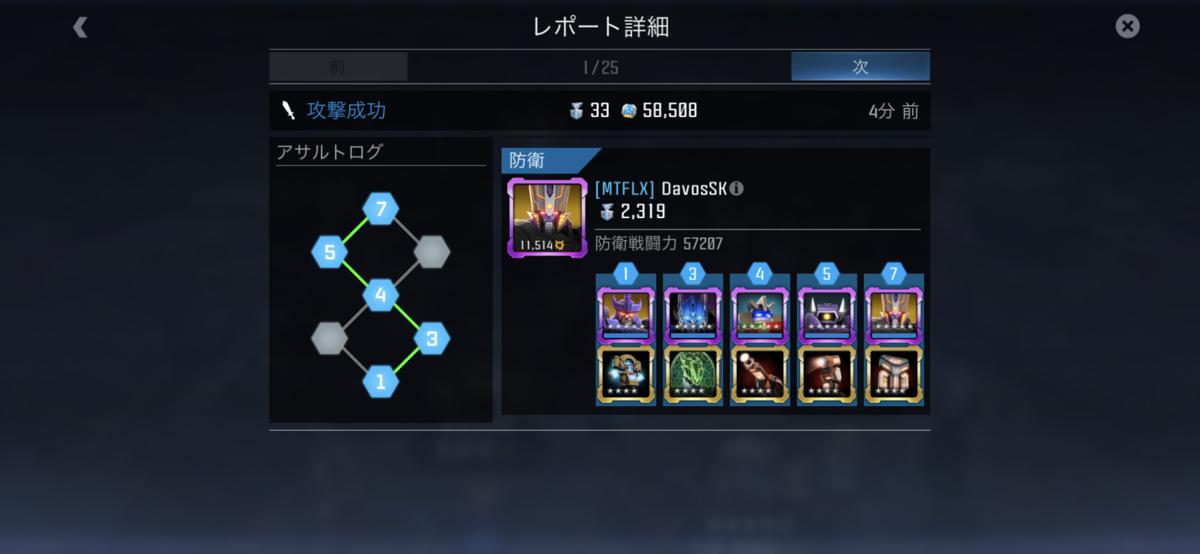 f:id:tfff_nanashi:20200825170706p:plain