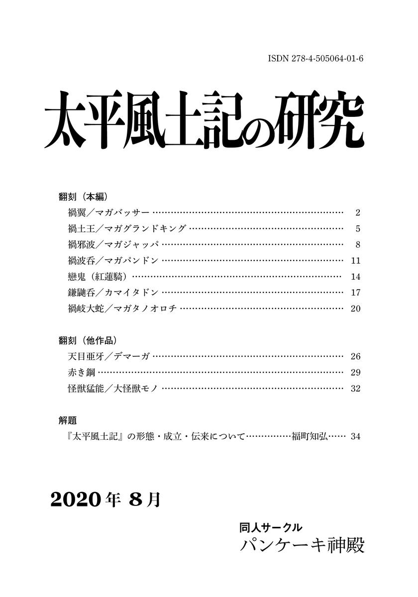 f:id:tfukumachi:20200809180648p:plain