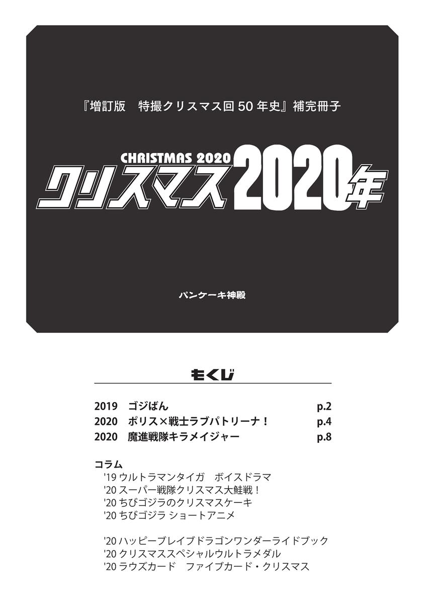 f:id:tfukumachi:20201229190618p:plain