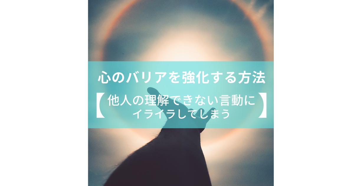 "<img src=""心のバリアを強化する方法.JPG"" alt=""心のバリアを強化する方法"" />"