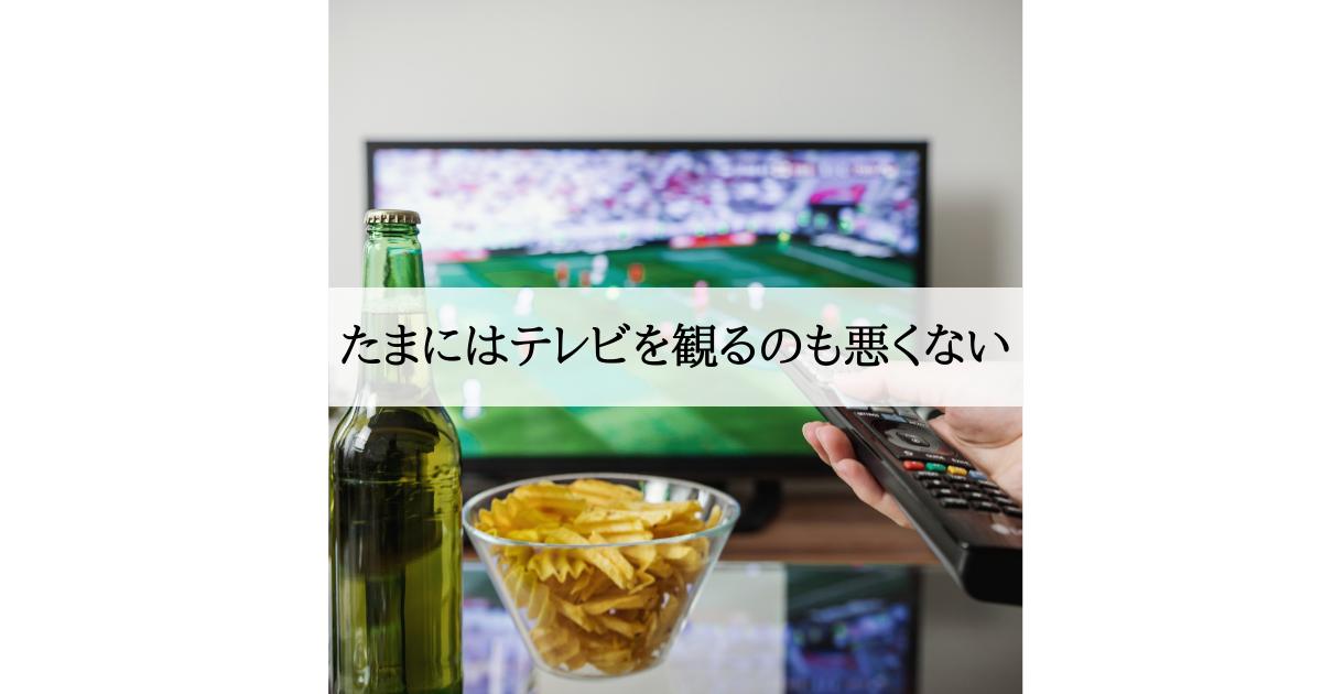 """<img src=""""Watching TV.JPG"""" alt=""""たまにはテレビを観るのも悪くない"""" />"""