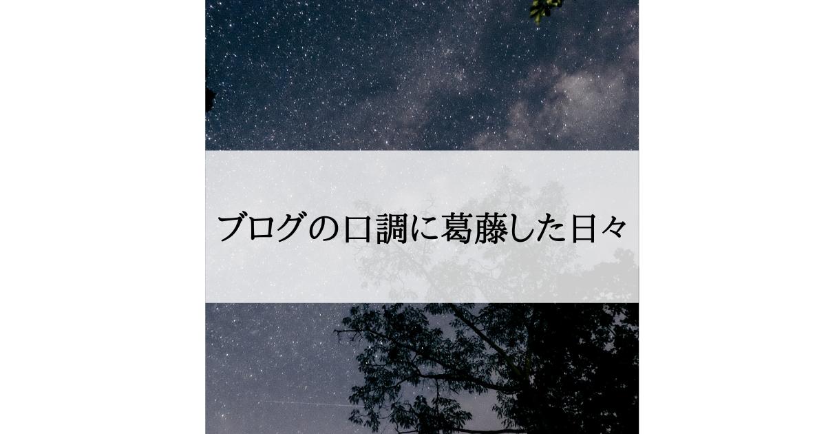 "<img src=""dilemma.JPG"" alt=""ブログの口調に葛藤した日々"" />"