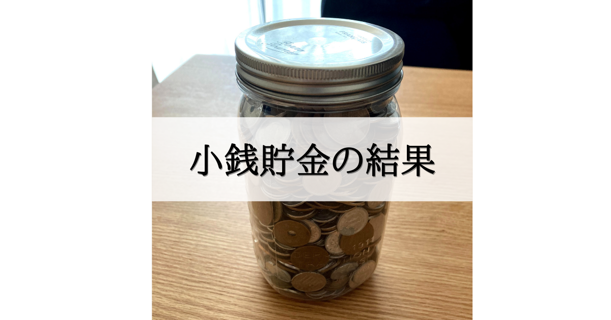 "<img src=""saving.JPG"" alt=""小銭貯金の結果"" />"