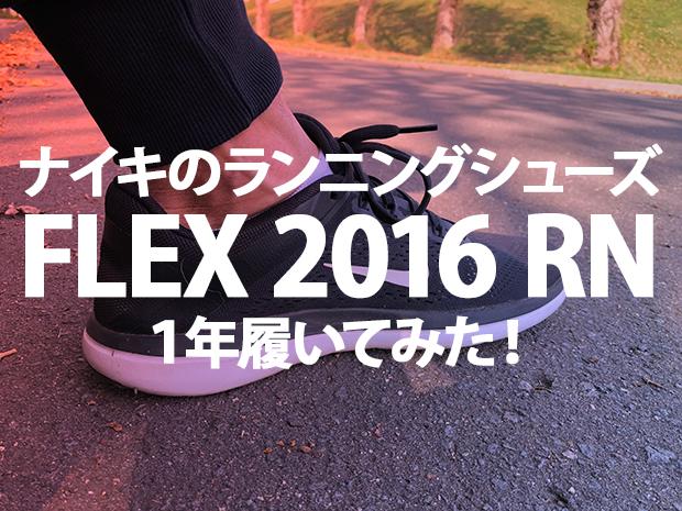 NIKE FLEX RNのレビュー