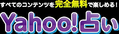 早くも鏡リュウジの2016年下半期の運勢から2017年の運勢がYahoo!占いに登場?:kagamiryujiuranai.hatenablog.com