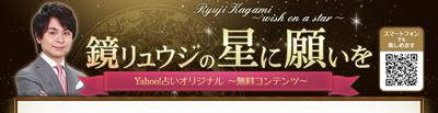 鏡リュウジのYahoo!占い「星に願いを」は無料?:kagamiryujiuranai.hatenablog.com