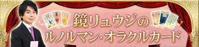 鏡リュウジ絶賛!ルノルマンオラクルカード占いがYahoo!占いでできる?:kagamiryujiuranai.hatenablog.com