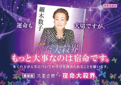 細木数子の宿命大殺界で運命と宿命について知る方法:hosokikazukouranai.hatenablog.com