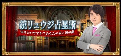 鏡リュウジの星占いを無料で受ける方法とは?:kagamiryujiuranai.hatenablog.com