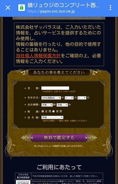 鏡リュウジのタロット占いをYahoo!占いでお得に占う方法:kagamiryujiuranai.hatenablog.com