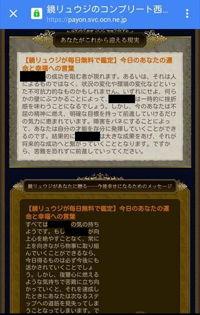 鏡リュウジの占星術で占うならYahoo!占いがオススメ?:kagamiryujiuranai.hatenablog.com