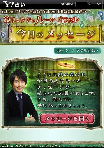 鏡リュウジさんってルーン・オラクルカード占いもできるの?:kagamiryujiuranai.hatenablog.com