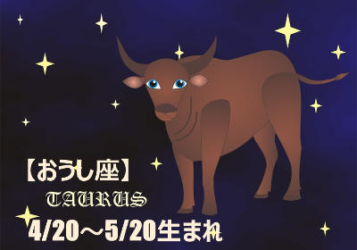 【2018年の開運無料12星座の星占い】おうし座の運勢