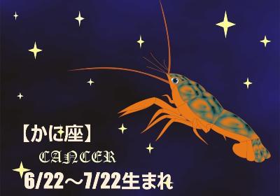 【2018年の開運無料12星座の星占い】かに座の運勢