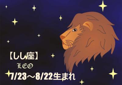 【2018年の開運無料12星座の星占い】しし座の運勢