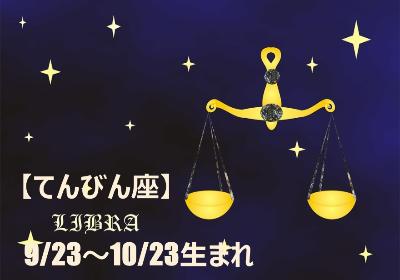 【2018年の開運無料12星座の星占い】てんびん座の運勢